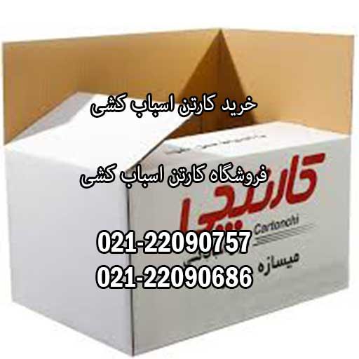 قیمت خرید کارتن اسباب کشی