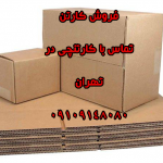 خرید کارتن اسباب کشی ارزان