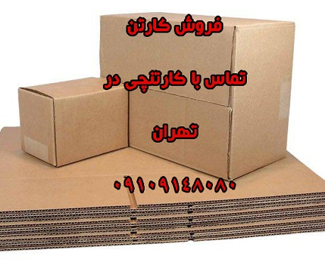فروش کارتن اسباب کشی مرکز تهران